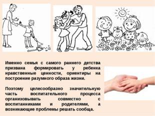 Именно семья с самого раннего детства призвана формировать у ребенка нравстве