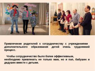 Привлечение родителей к сотрудничеству с учреждениями дополнительного образов