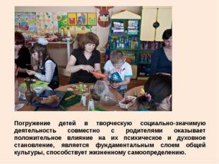 Погружение детей в творческую социально-значимую деятельность совместно с род
