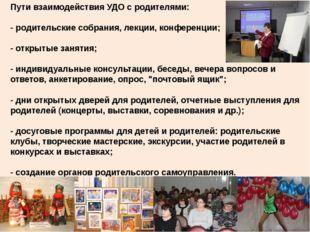 Пути взаимодействия УДО с родителями: - родительские собрания, лекции, конфер