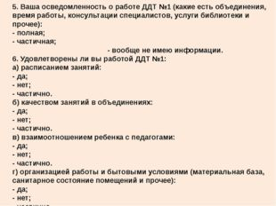 5. Ваша осведомленность о работе ДДТ №1 (какие есть объединения, время работ