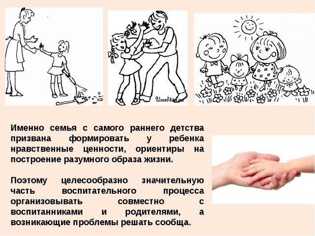 Именно семья с самого раннего детства призвана формировать у ребенка нравстве...