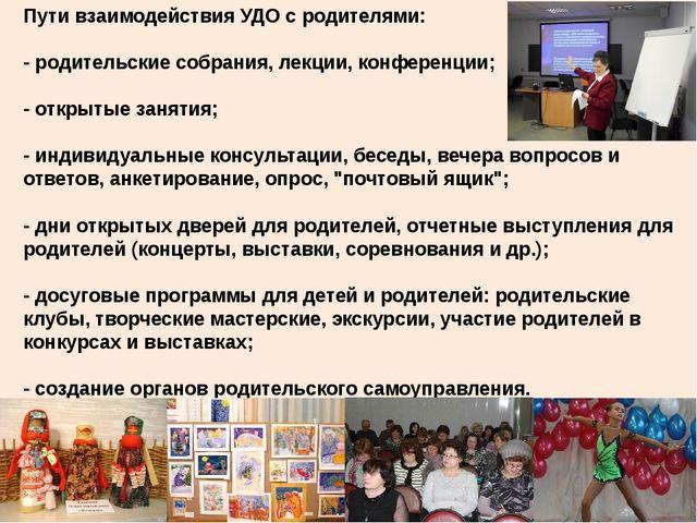 Пути взаимодействия УДО с родителями: - родительские собрания, лекции, конфер...