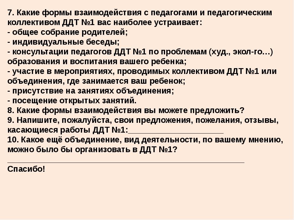 7. Какие формы взаимодействия с педагогами и педагогическим коллективом ДДТ №...
