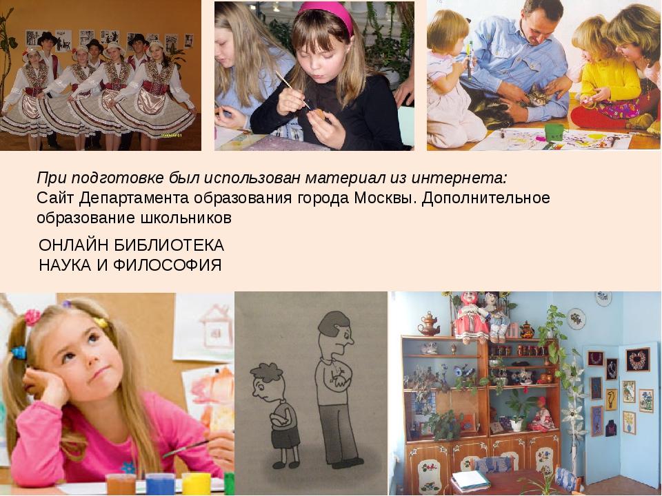 При подготовке был использован материал из интернета: Сайт Департамента образ...