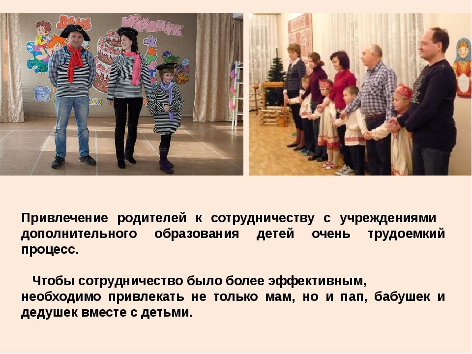 Привлечение родителей к сотрудничеству с учреждениями дополнительного образов...
