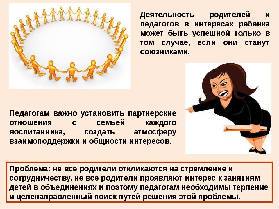 Деятельность родителей и педагогов в интересах ребенка может быть успешной то...
