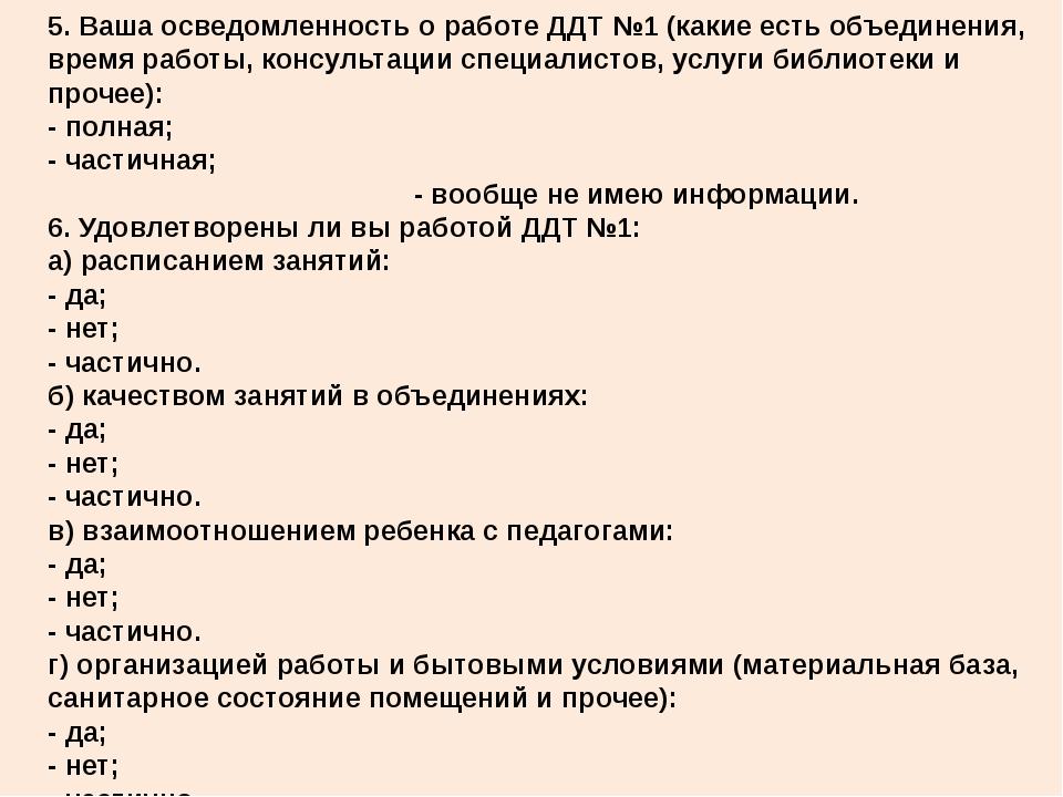 5. Ваша осведомленность о работе ДДТ №1 (какие есть объединения, время работ...