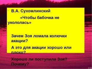 В.А. Сухомлинский «Чтобы бабочка не укололась» Зачем Зоя ломала колючки акаци
