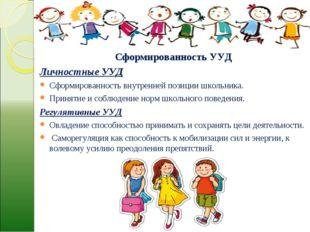 Сформированность УУД Личностные УУД Сформированность внутренней позиции школь