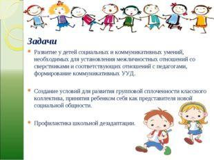 Задачи Развитие у детей социальных и коммуникативных умений, необходимых для