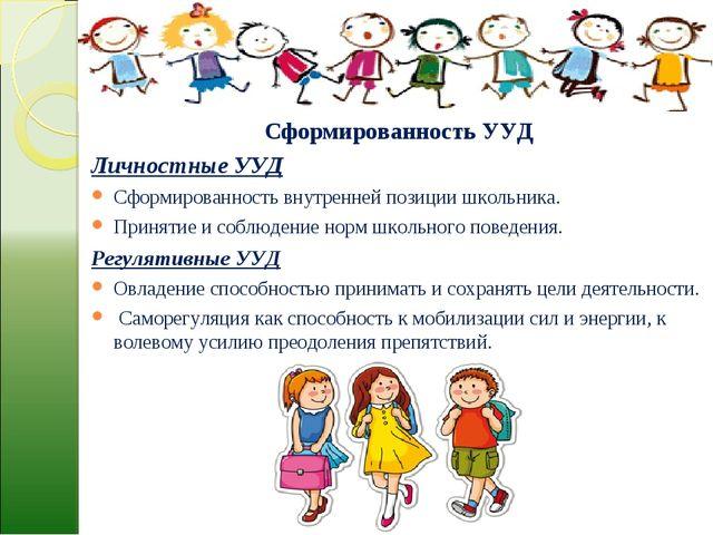 Сформированность УУД Личностные УУД Сформированность внутренней позиции школь...
