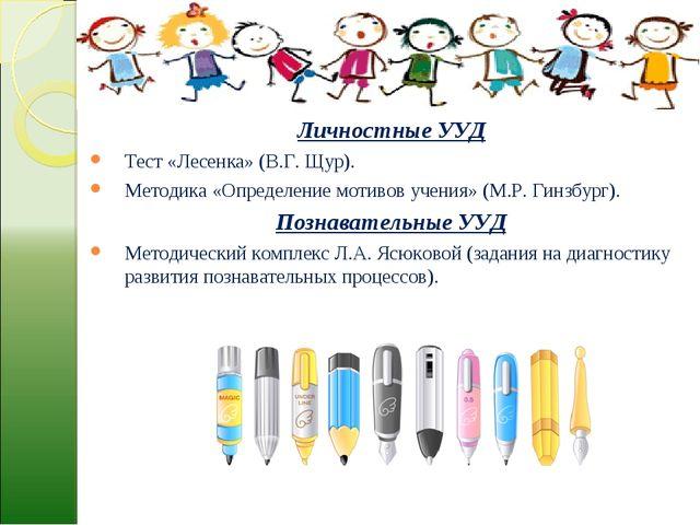 Личностные УУД Тест «Лесенка» (В.Г. Щур). Методика «Определение мотивов учени...