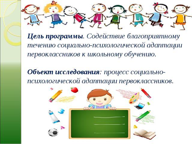 Цель программы. Содействие благоприятному течению социально-психологической а...