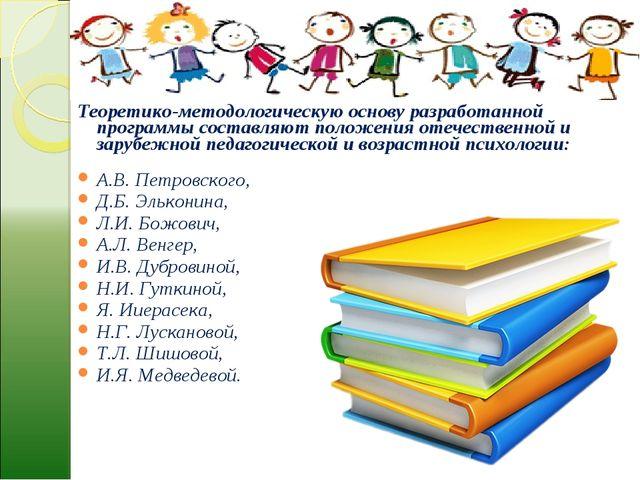 Теоретико-методологическую основу разработанной программы составляют положени...