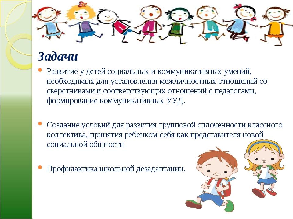 Задачи Развитие у детей социальных и коммуникативных умений, необходимых для...