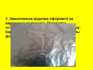 9. Законченное изделие оформите на картонную подкладку. Подогните оставленны