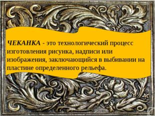 ЧЕКАНКА - это технологический процесс изготовления рисунка, надписи или изоб