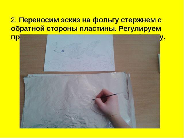 2. Переносим эскиз на фольгу стержнем с обратной стороны пластины. Регулируе...