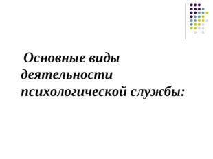 Основные виды деятельности психологической службы: