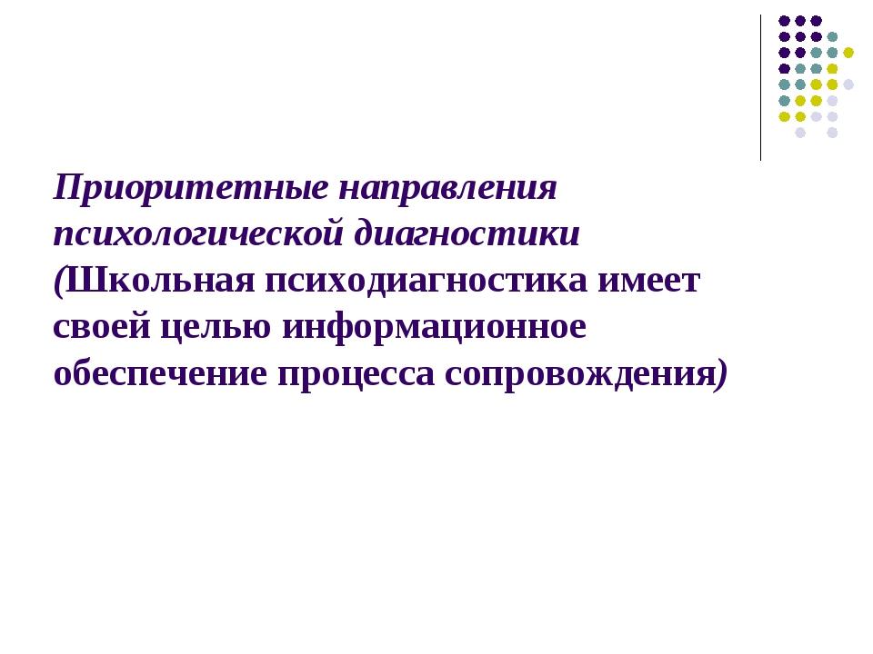 Приоритетные направления психологической диагностики (Школьная психодиагност...