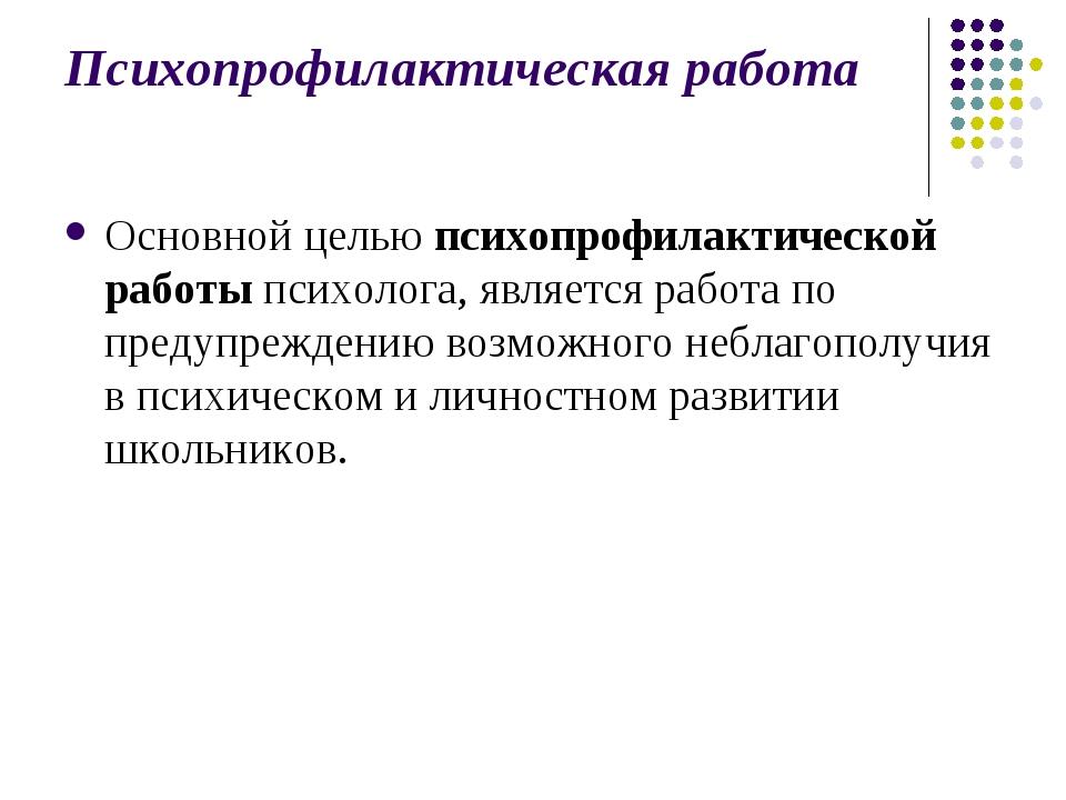 Психопрофилактическая работа Основной целью психопрофилактической работы псих...
