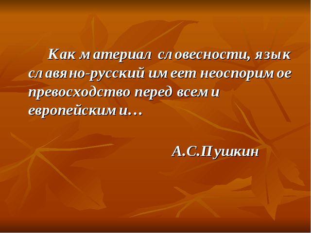 Как материал словесности, язык славяно-русский имеет неоспоримое превосх...