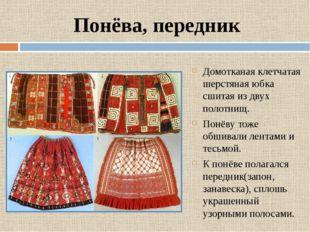 Понёва, передник Домотканая клетчатая шерстяная юбка сшитая из двух полотнищ.
