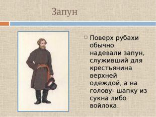 Запун Поверх рубахи обычно надевали запун, служивший для крестьянина верхней