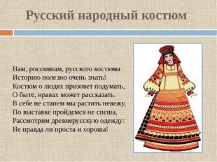 Русский народный костюм Нам, россиянам, русского костюма Историю полезно очен