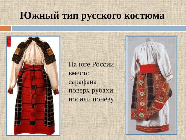 Южный тип русского костюма На юге России вместо сарафана поверх рубахи носили...