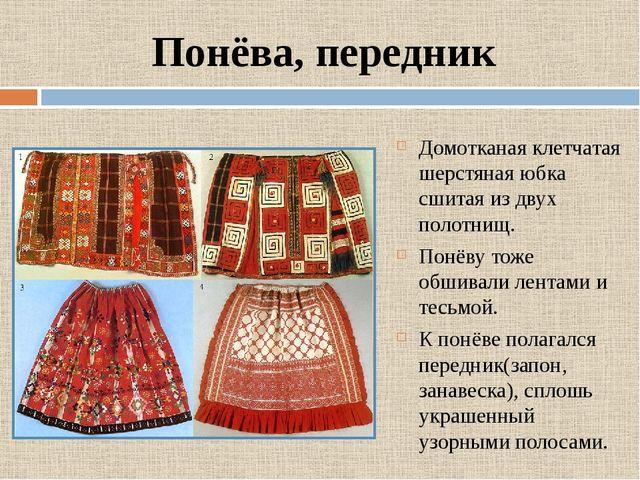 Понёва, передник Домотканая клетчатая шерстяная юбка сшитая из двух полотнищ....