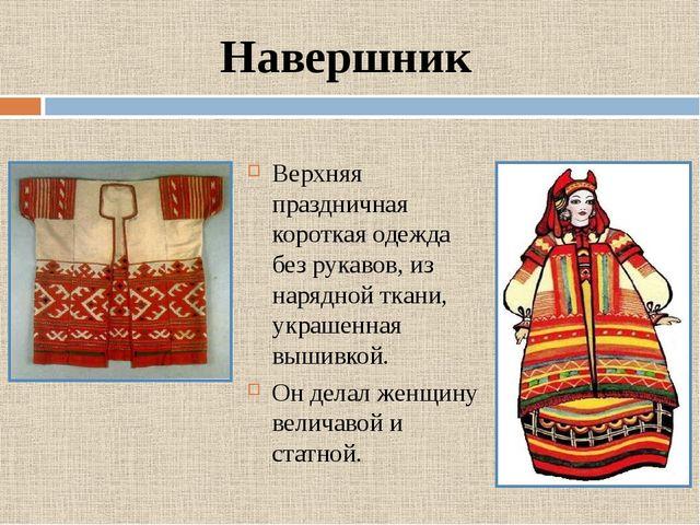 Навершник Верхняя праздничная короткая одежда без рукавов, из нарядной ткани,...