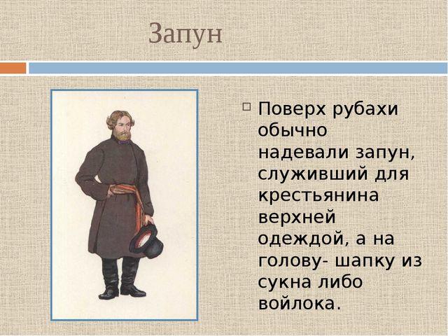 Запун Поверх рубахи обычно надевали запун, служивший для крестьянина верхней...