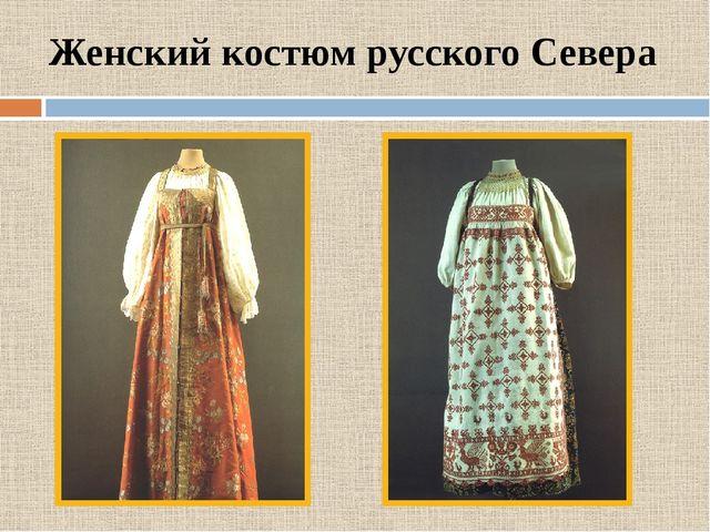 Женский костюм русского Севера