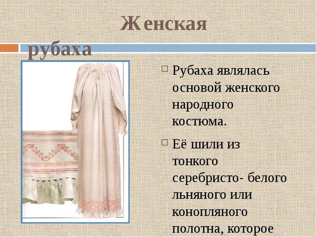 Женская рубаха Рубаха являлась основой женского народного костюма. Её шили и...