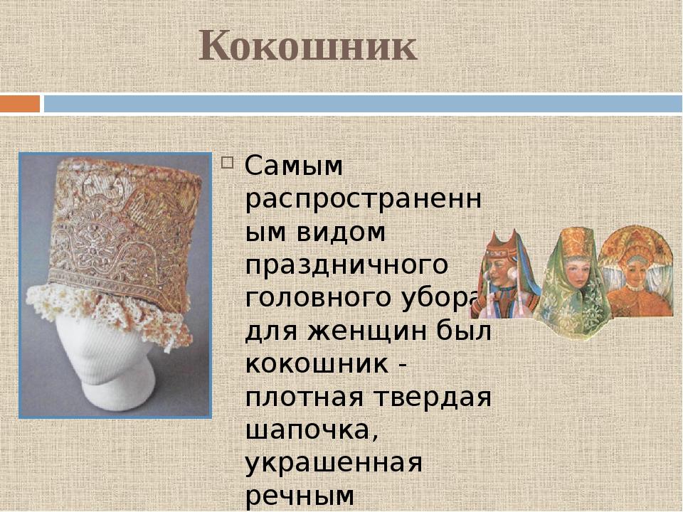 Кокошник Самым распространенным видом праздничного головного убора для женщин...