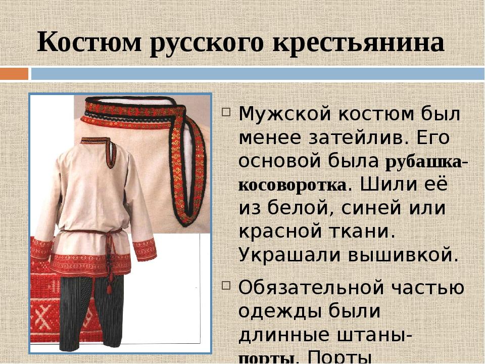 Костюм русского крестьянина Мужской костюм был менее затейлив. Его основой бы...