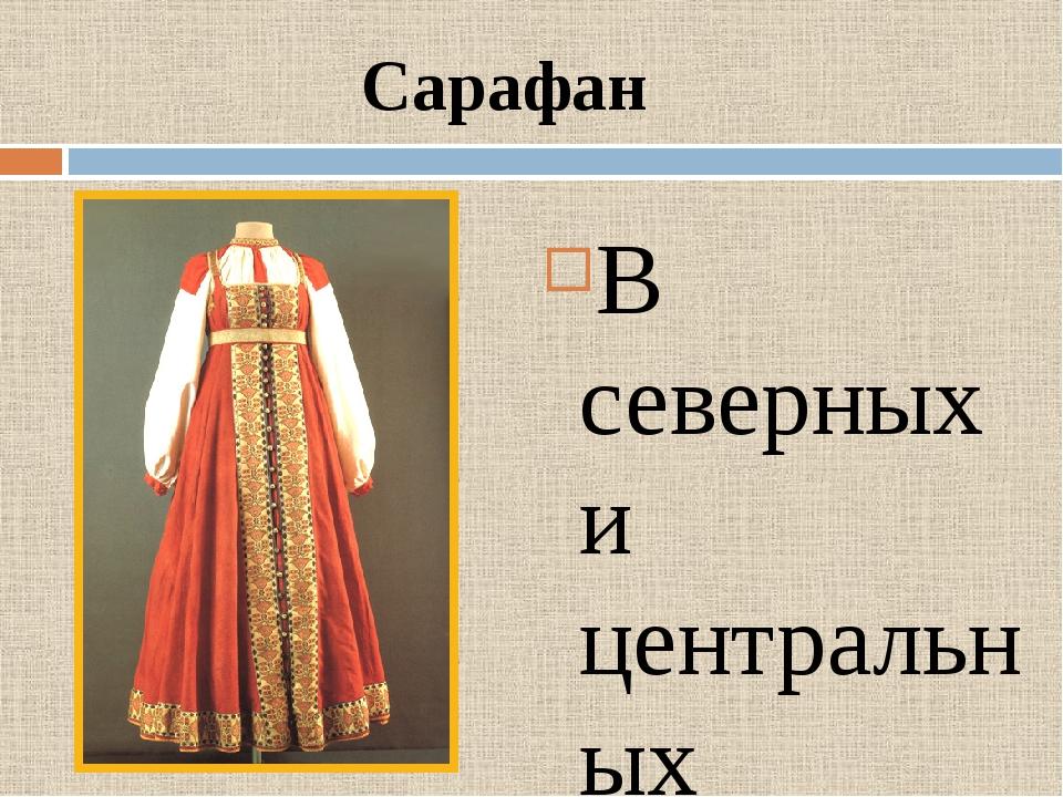 Сарафан В северных и центральных губерниях девушки и женщины носили сарафан....