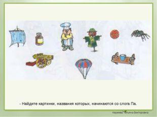 - Найдите картинки, названия которых, начинаются со слога Па. Киреева Татьян