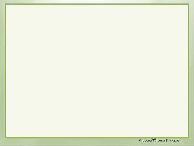 Киреева Татьяна Викторовна Автор: Киреева Татьяна Викторовна учитель начальн...