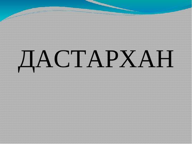 ДАСТАРХАН