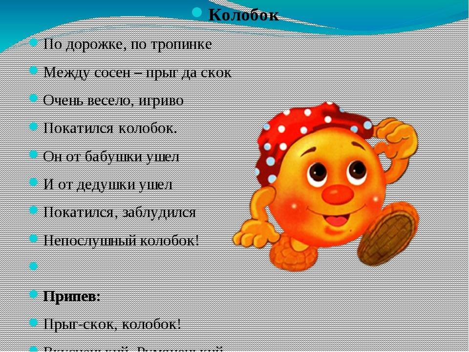 Колобок По дорожке, по тропинке Между сосен – прыг да скок Очень весело, игр...
