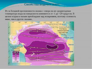 Свойства водных масс Из-за большой протяженности океана с севера на юг средне