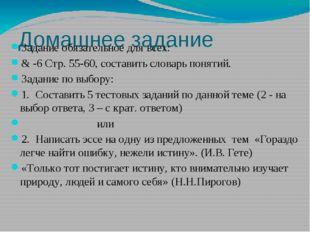 Домашнее задание Задание обязательное для всех: & -6 Стр. 55-60, составить сл