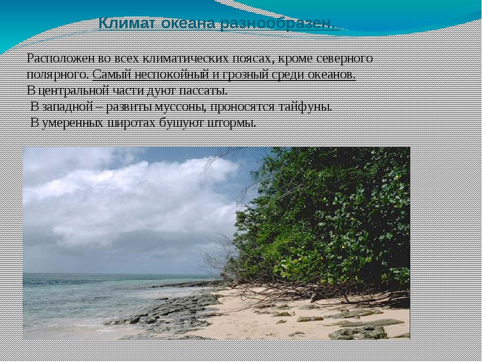 Климат океана разнообразен. Расположен во всех климатических поясах, кроме се...