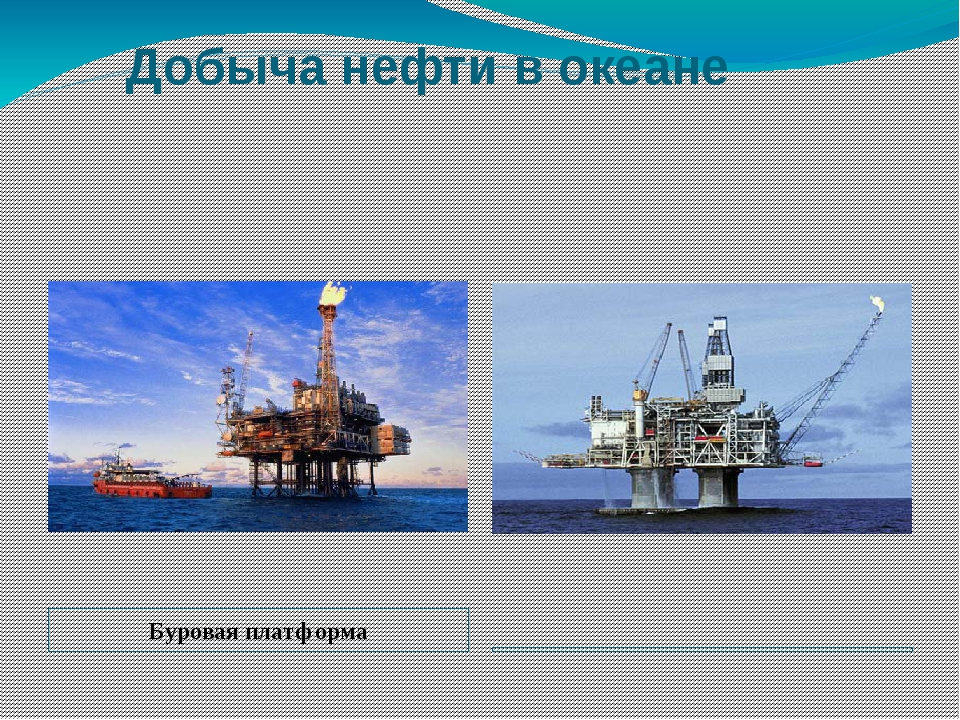 Добыча нефти в океане Буровая платформа