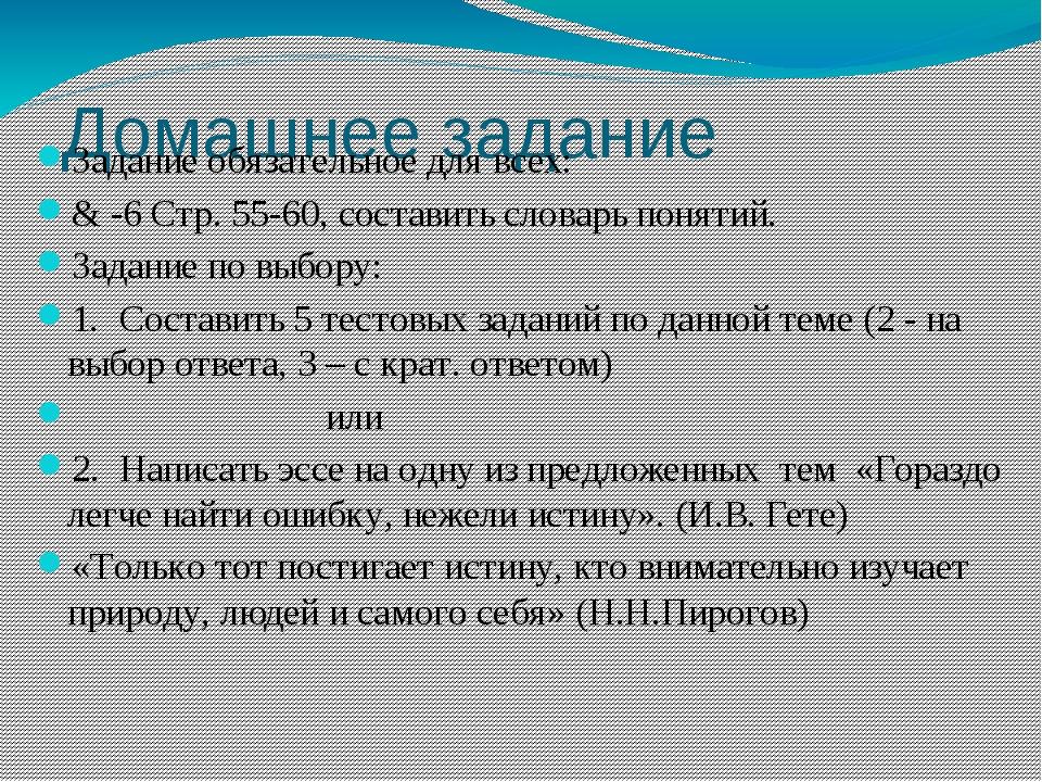 Домашнее задание Задание обязательное для всех: & -6 Стр. 55-60, составить сл...