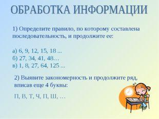 1) Определите правило, по которому составлена последовательность, и продолжит