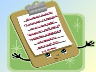 Домашнее задание: §3, ответить на вопросы после параграфа; Придумать свой спо